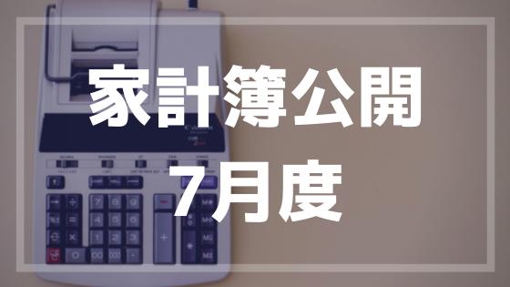 7月の家計簿を公開します!【一人暮らし会社員】