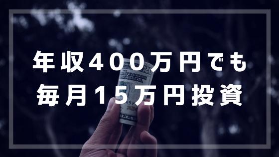 年収400万で毎月15万投資出来る方法【投資信託】