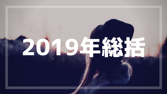 人生向上計画年末総括【2019年Ver.】