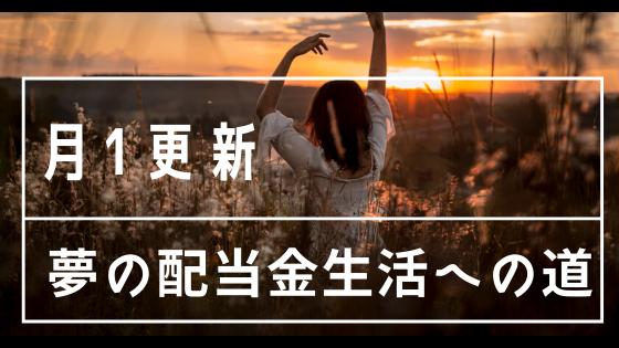 夢の配当金生活への道【2ヶ月目】