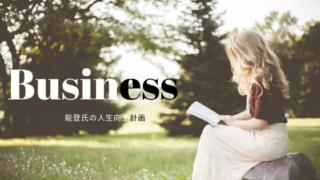 ビジネスの勉強編