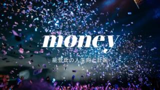 お金の勉強編