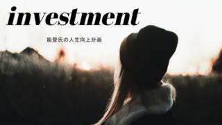 株式投資の勉強編