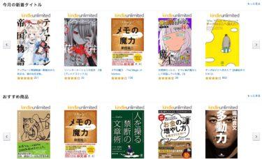 Kindle unlimitedが超お得!【書籍読み放題】