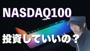 ハイテク株への投資について(NASDAQ100)
